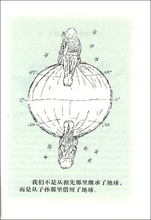 【满58包邮】保护环境随手可做的101件小事/刘兵