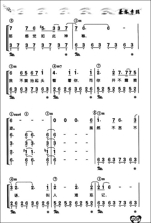 今宵多珍重吉他谱-蔡琴歌曲简谱钢琴曲精选 附1CD 老年钢琴弹唱系列
