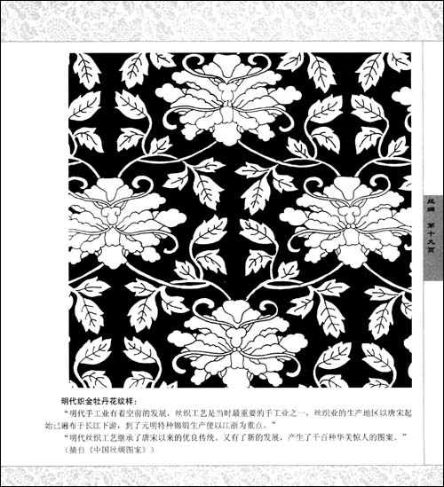 中国传统纹样资料精选:线绸 蓝印 花布 刺绣:亚马逊