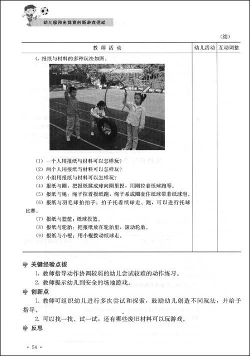 幼儿园阳光体育创新游戏活动(大班):亚马逊:图书