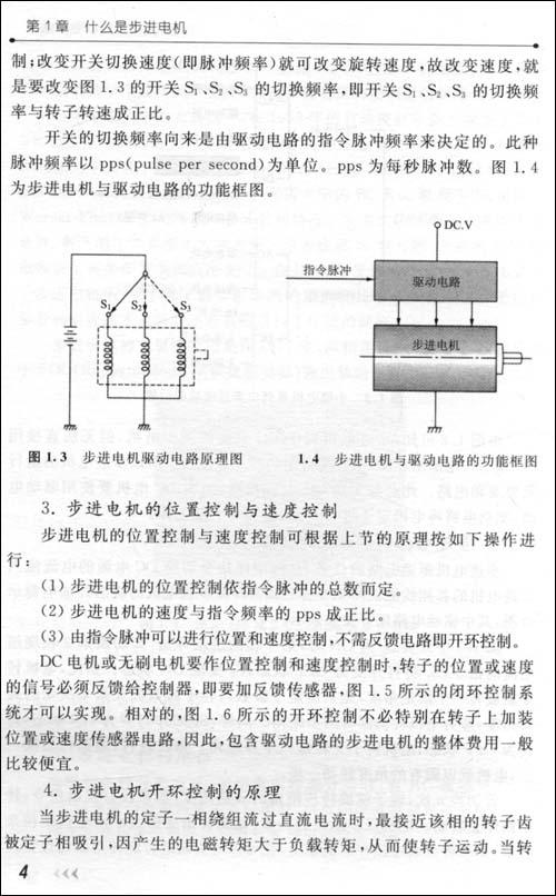 步进电机应用技术