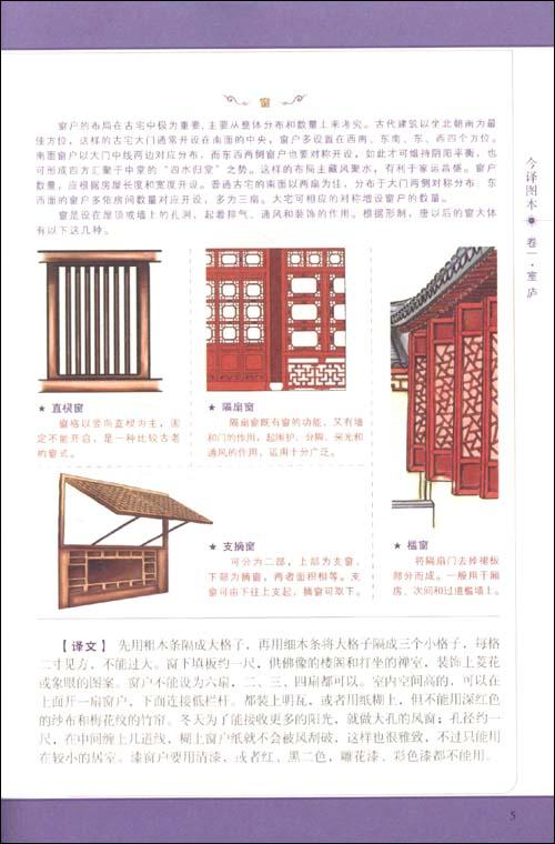 长物志:古代居宅陈设第一雅文化体验