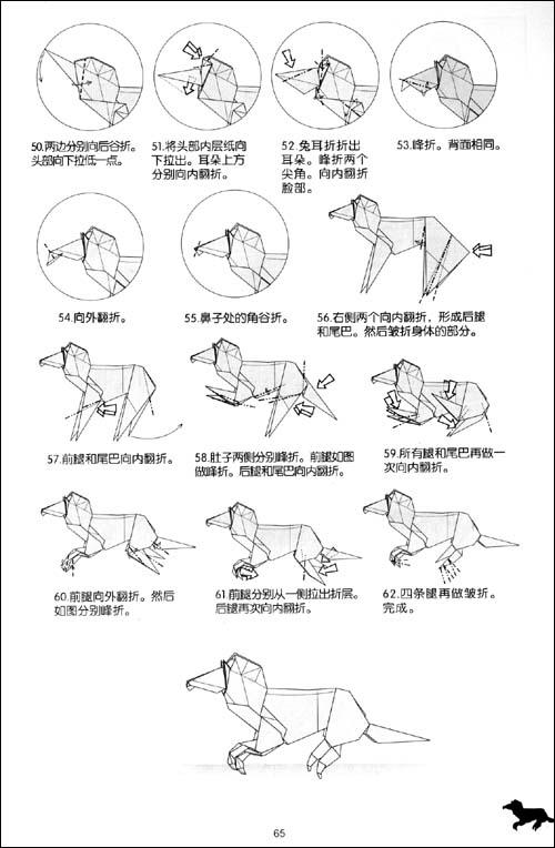 最折纸•折纸新世代