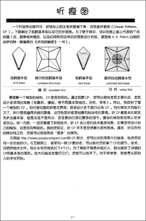 最折纸•激情折纸