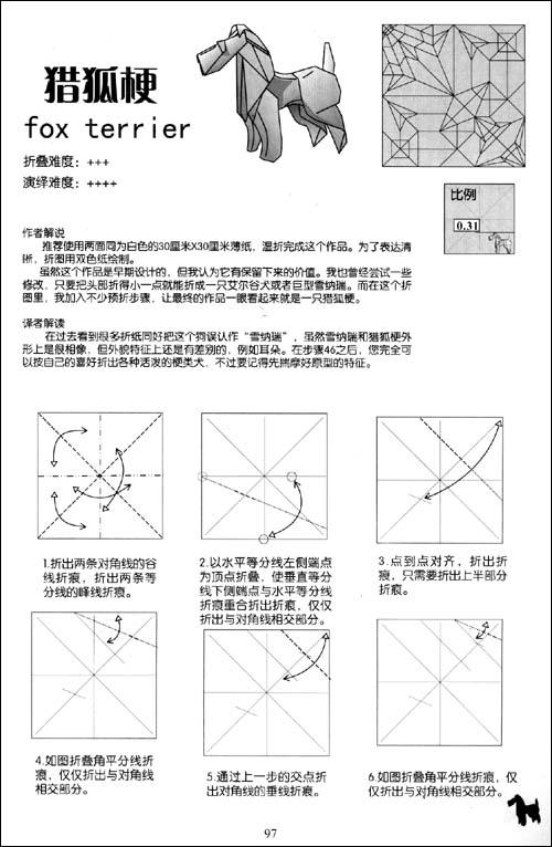 最折纸•唯美折纸
