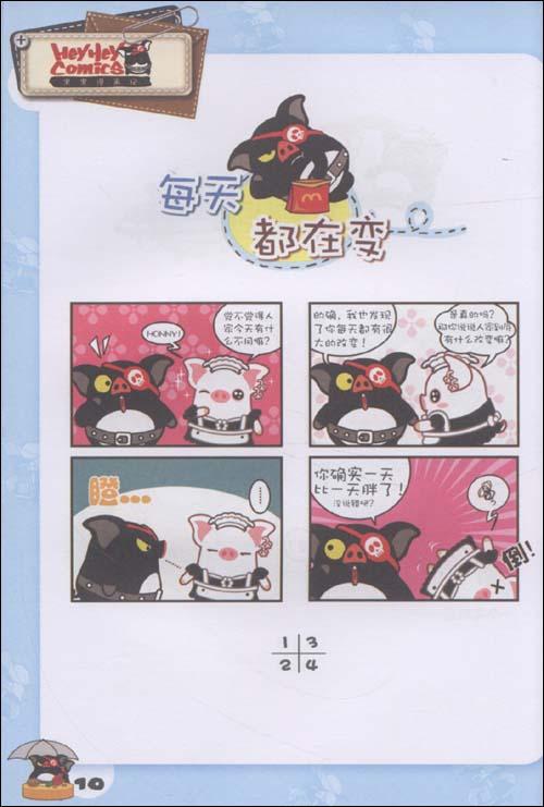 黑黑猪漫画记/奇山宠物-图书-亚马逊