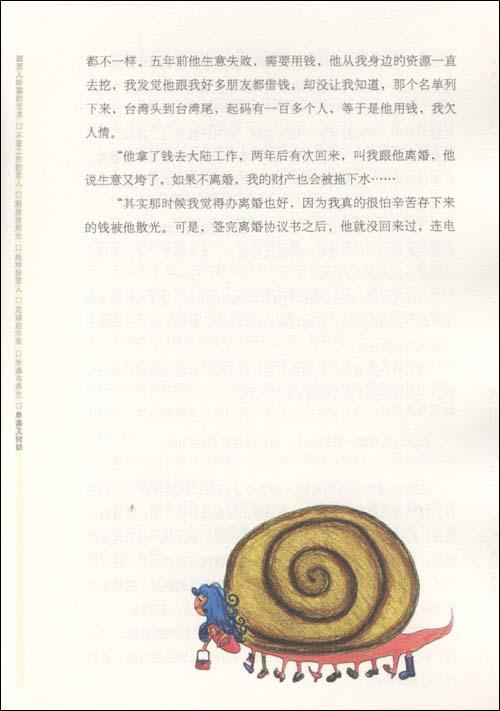 你值得更幸福:台湾心理医师邓惠文的爱情私处方