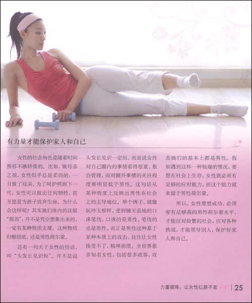 赵之心女性健康用哑铃