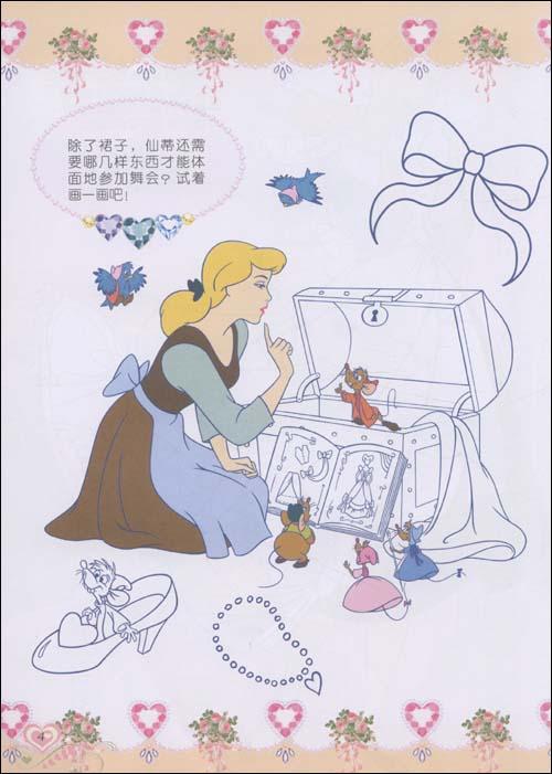 幼儿涂色简笔画大全; 仙蒂公主的故事