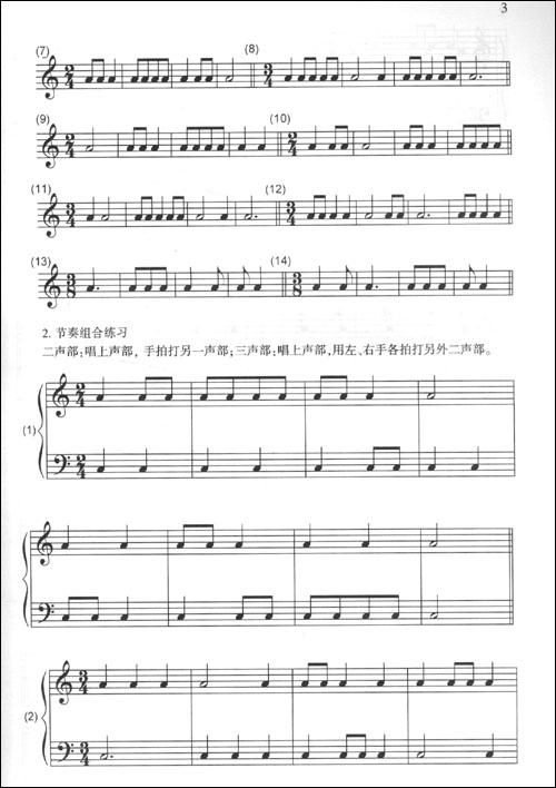 视唱二声部带伴奏曲谱