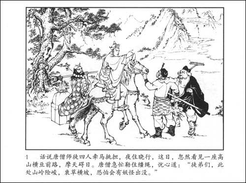 珍藏版连环画:西游记•火云洞