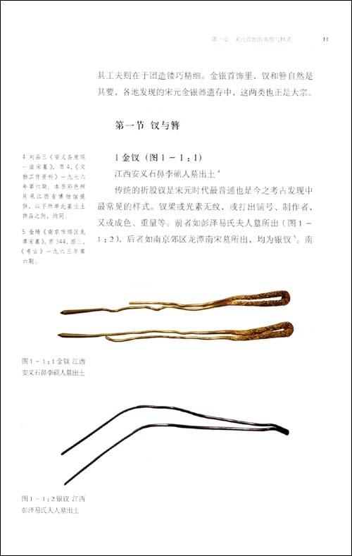 奢华之色:宋元明金银器研究