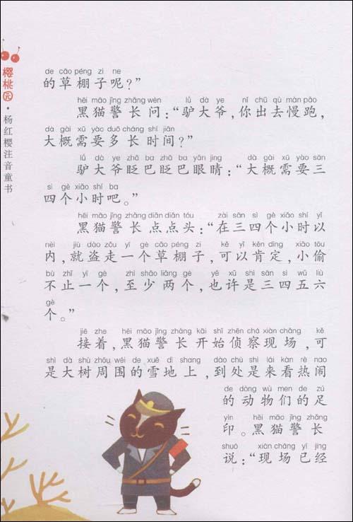 樱桃园•杨红樱注音童书:亲爱的笨笨猪