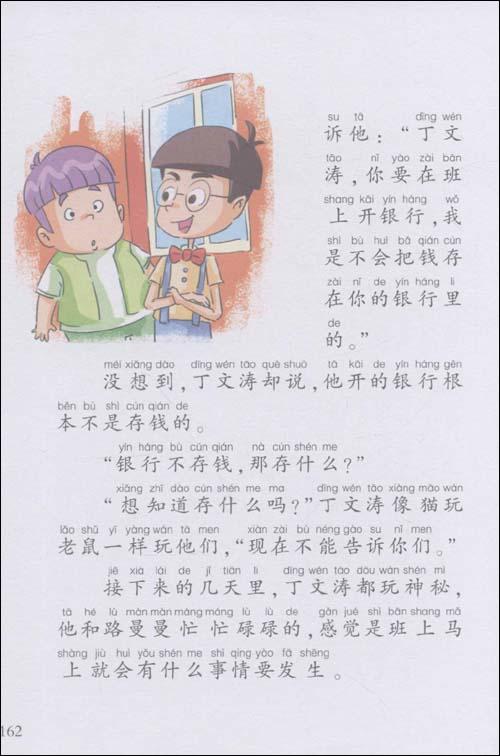 樱桃园•杨红樱注音童书•我是马小跳