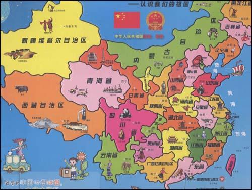 少儿益智拼图系列·中国地图拼图:认识我们的祖国平装–2010年4月1日