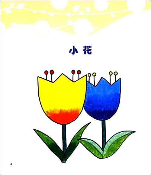 童笔画童心系列:童笔画花卉/叶芳-图书-亚马逊