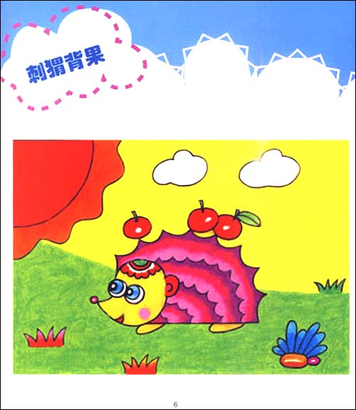 童笔画动物 [平装]