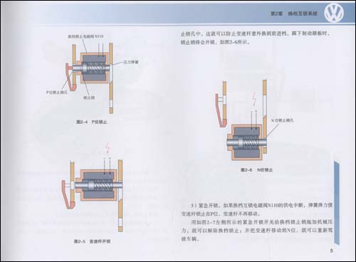 大众车系oam直接换档变速器维修图册(汽车新技术图解丛书)