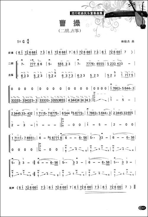 电子琴流行歌曲简谱_七月亮;