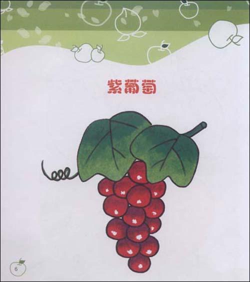童笔画水果 叶芳