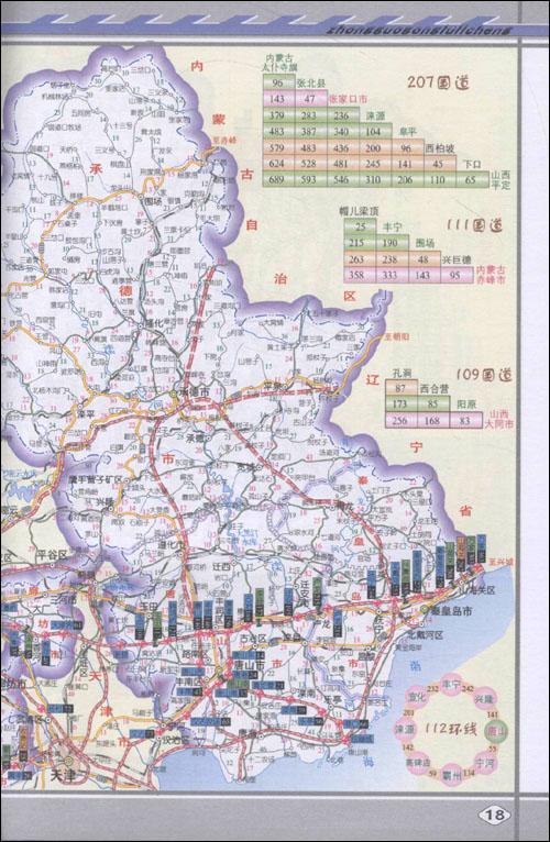 中国公路里程地图册/西安地图出版社-图书-亚马逊