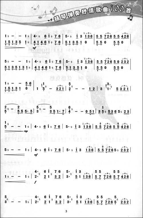 扬琴弹奏抒情歌曲100首图片
