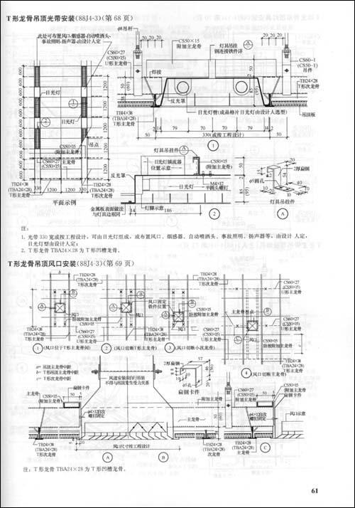 建筑节点构造图集:内装修工程