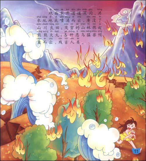 中国古代神话故事工笔画   古代神话故事工笔画汝宁舍间-...
