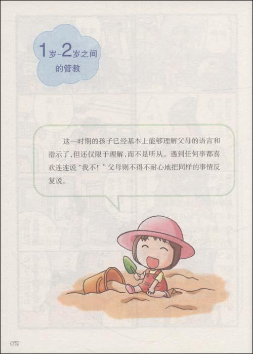 快乐育儿手册2