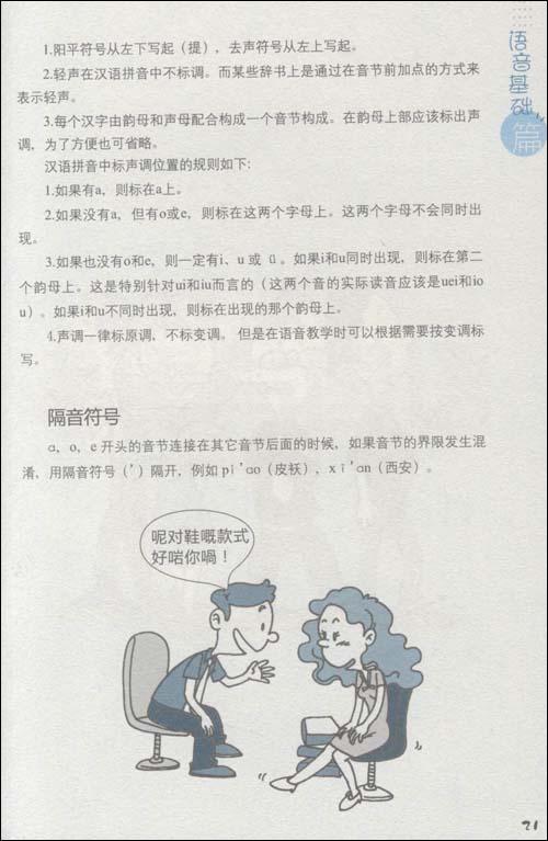 国粤语互动速成