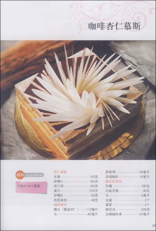 烘焙食品制作教程•慕斯蛋糕基础课