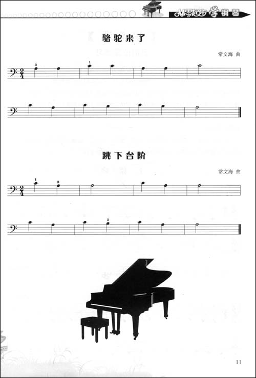 从零起步学钢琴轻松入门(附dvd光盘1张):亚马逊:图书图片