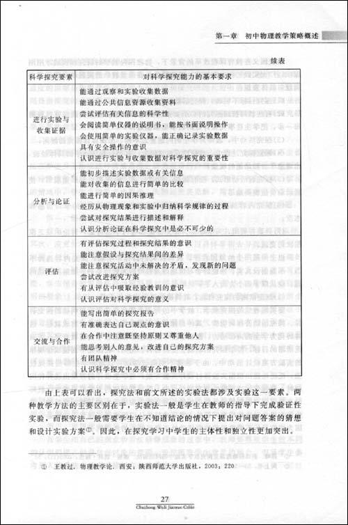 《初中物理教学策略》 廖伯琴【摘要 书评 试读】图书
