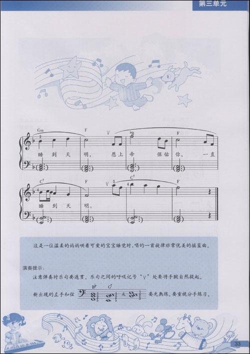 儿童钢琴起步教程1