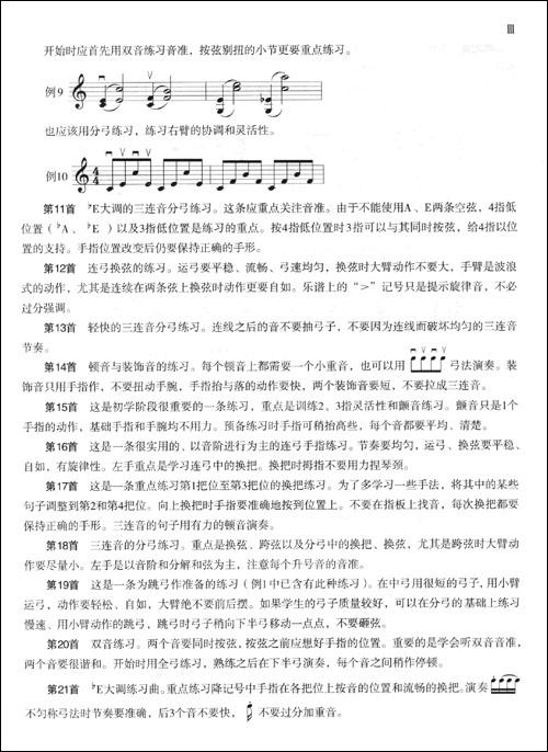 开塞小提琴练习曲36首 作品20号