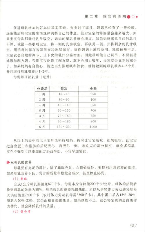 中国儿童智力方程:0-3岁婴幼儿科学喂养和快乐游戏