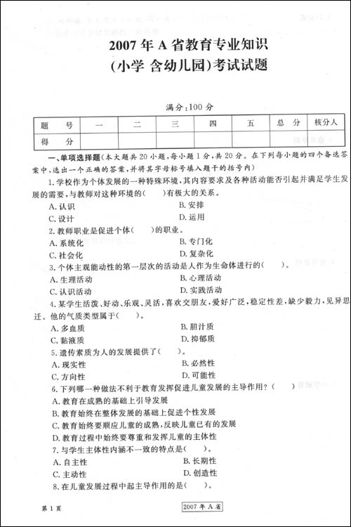 含幼儿园)考试试题