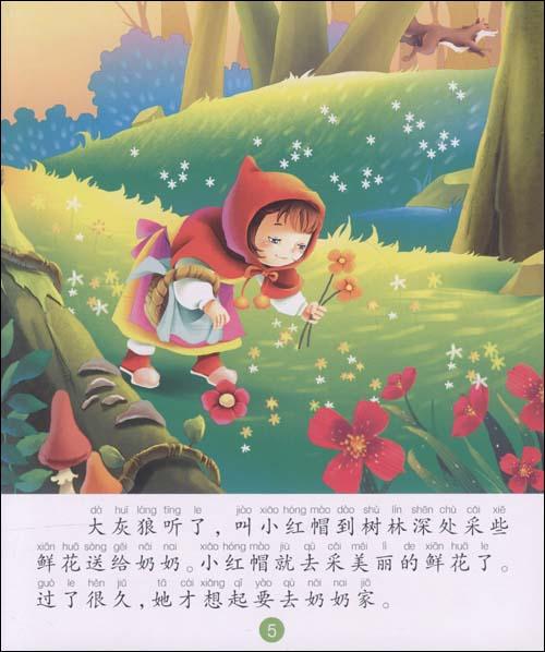 儿童故事小红帽插图