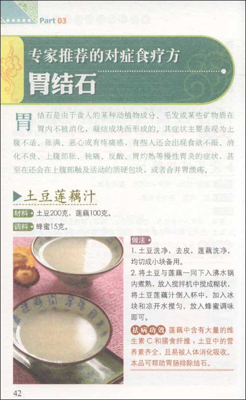 胃肠病对症食疗与按摩