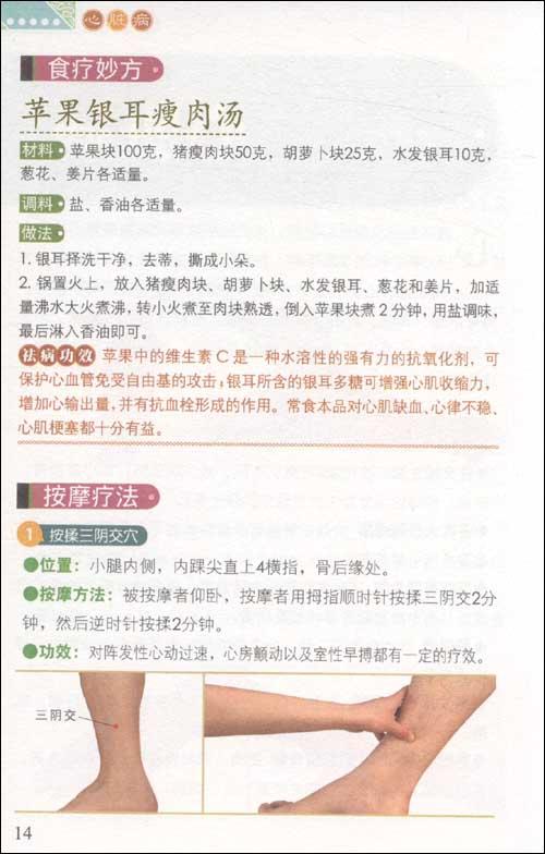 老年病对症食疗与按摩