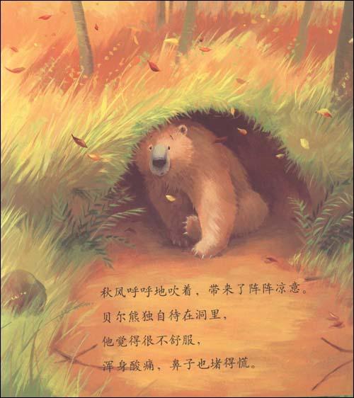 关于友情的故事:贝尔熊生病了