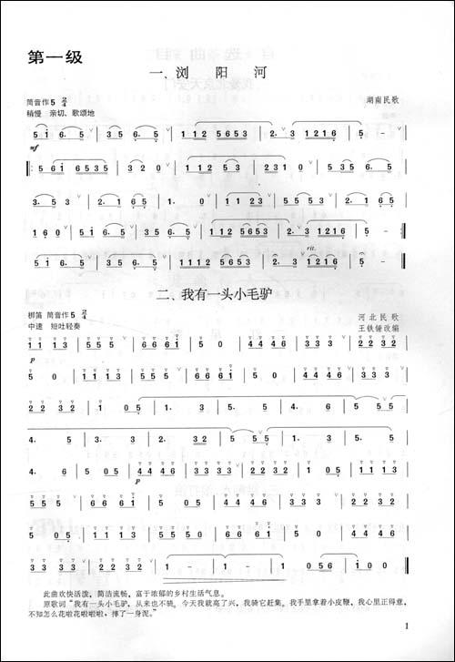 笛子曲谱孟姜女十二月