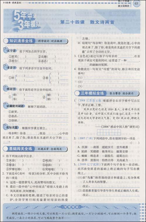 人教【七年级语文】上册知识清单(2016新版),期末复习