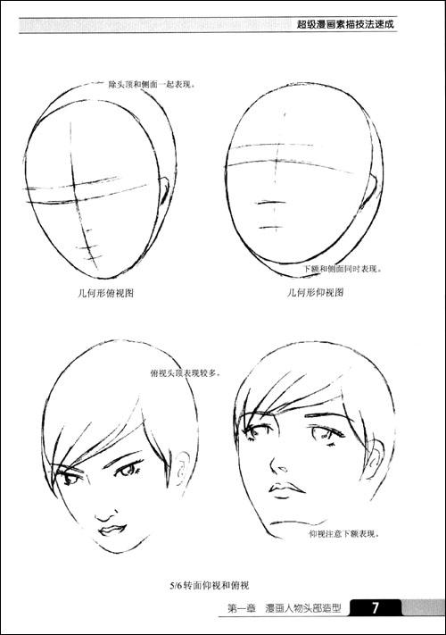 超级漫画素描技法速成图片