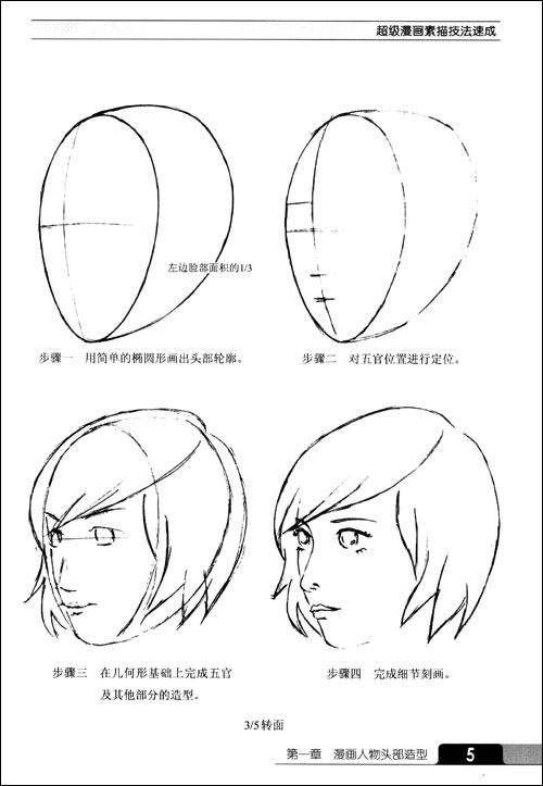 超级光影技法素描v光影:亚马逊:漫画漫画重对决图书制图片
