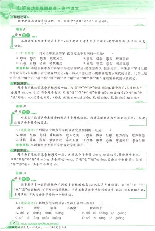 高中语文现代文阅读有什么解题套路公式