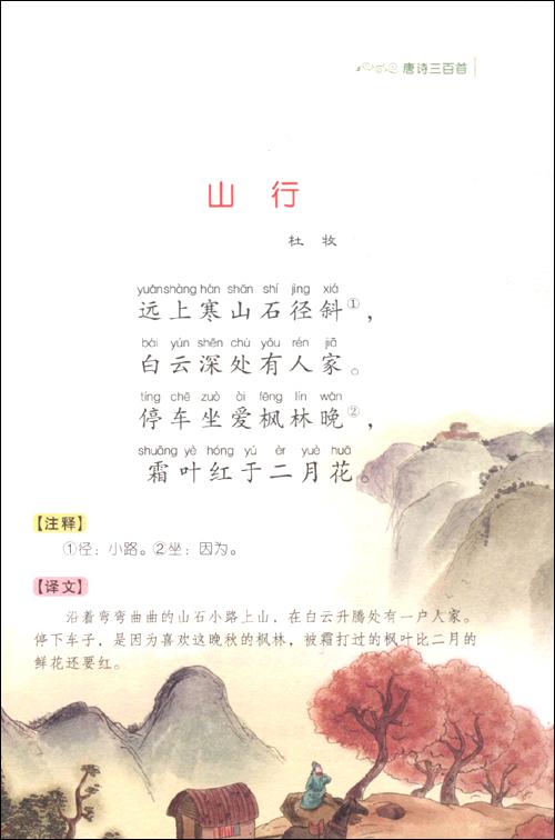 小学语文新课标阅读必备:唐诗三百首(少儿版)(