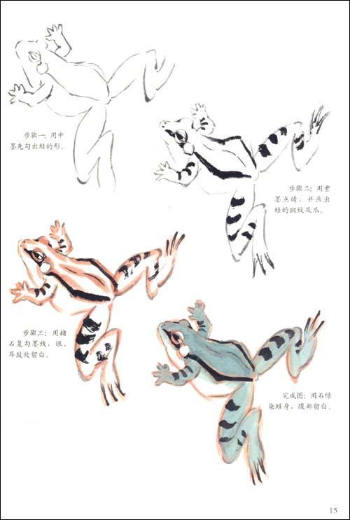 游鱼的画法 青蛙的画法