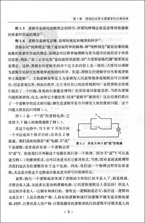 扩展的三段论及自动推理\/张寅生
