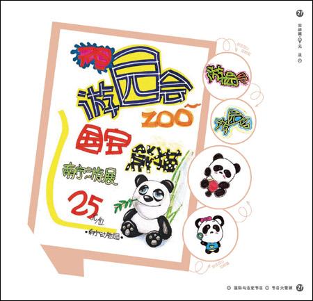创意pop手绘海报国庆